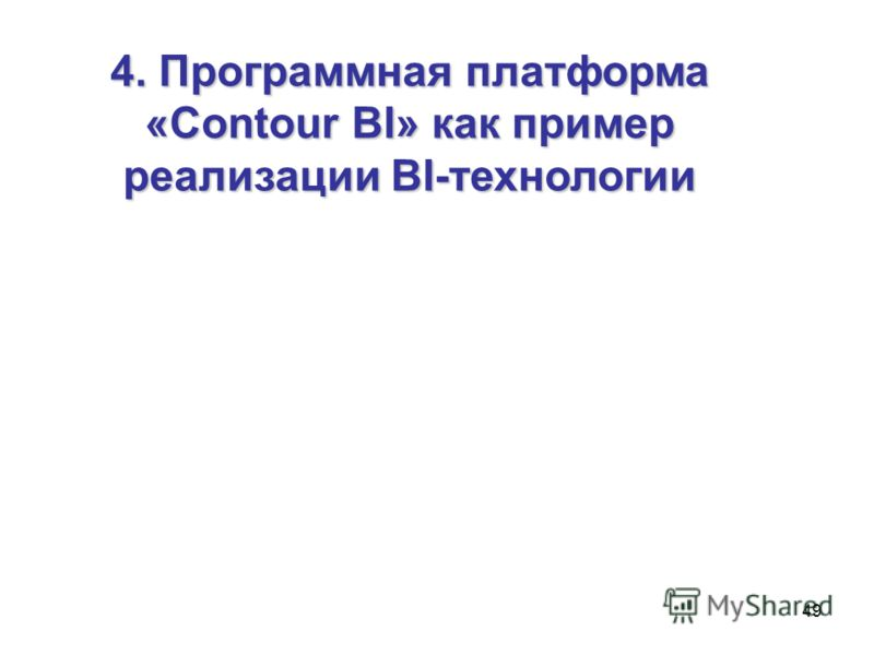 49 4. Программная платформа «Contour BI» как пример реализации BI-технологии