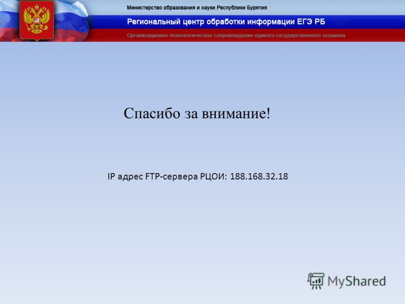 Спасибо за внимание! IP адрес FTP-сервера РЦОИ: 188.168.32.18
