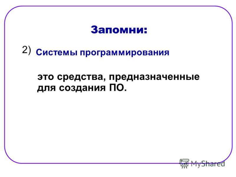 2) это средства, предназначенные для создания ПО. Системы программирования