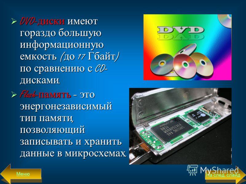 DVD- диски имеют гораздо большую информационную емкость ( до 17 Гбайт ) по сравнению с CD- дисками. DVD- диски имеют гораздо большую информационную емкость ( до 17 Гбайт ) по сравнению с CD- дисками. Flash- память – это энергонезависимый тип памяти,