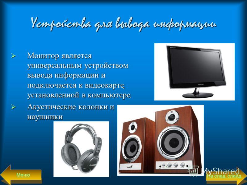 Устройства для вывода информации Монитор является универсальным устройством вывода информации и подключается к видеокарте, установленной в компьютере. Монитор является универсальным устройством вывода информации и подключается к видеокарте, установле