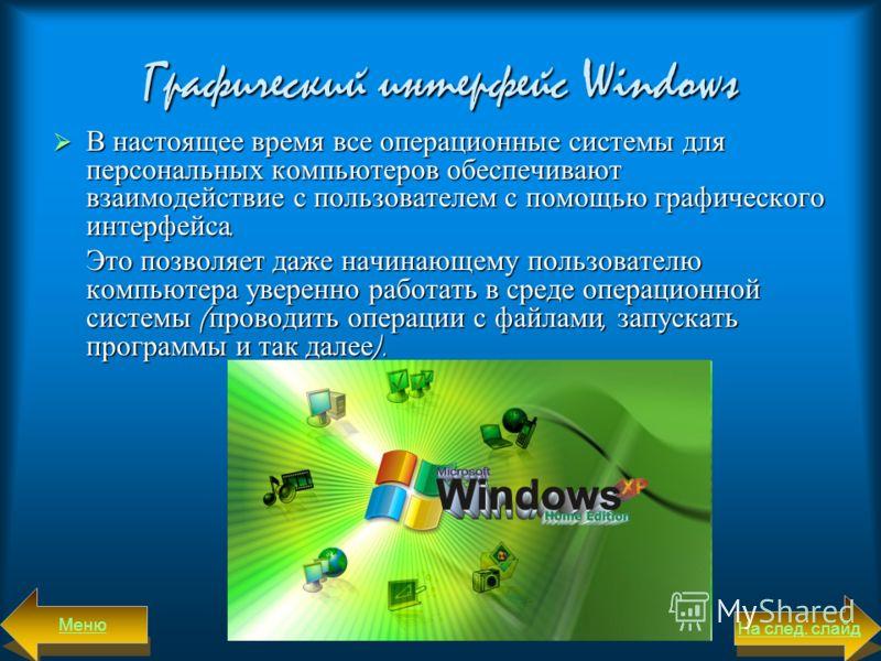 Графический интерфейс Windows В настоящее время все операционные системы для персональных компьютеров обеспечивают взаимодействие с пользователем с помощью графического интерфейса. В настоящее время все операционные системы для персональных компьютер