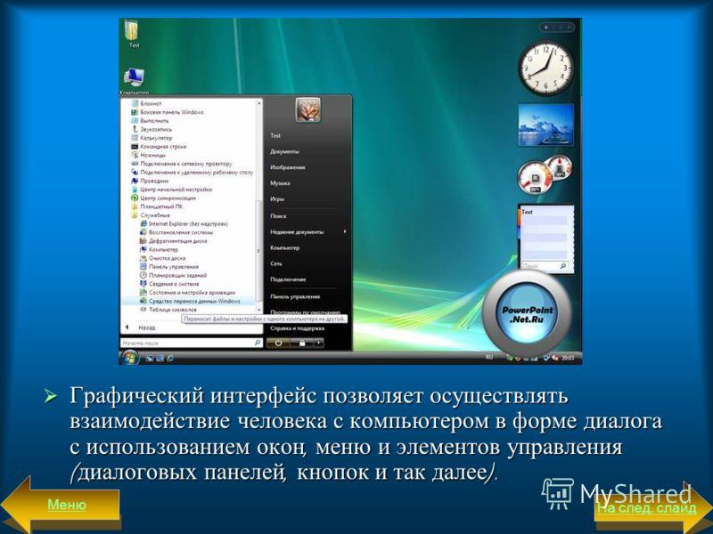 Графический интерфейс позволяет осуществлять взаимодействие человека с компьютером в фор  ме диалога с использованием окон, меню и эле  ментов управления ( диалоговых панелей, кнопок и так далее ). Графический интерфейс позволяет осуществлять взаим