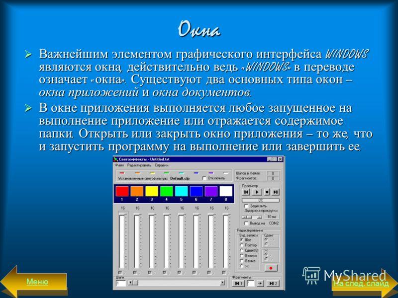 Окна Важнейшим элементом графического интерфейса WINDOWS являются окна, действительно ведь «WINDOWS» в переводе означает « окна ». Существуют два основных типа окон окна приложений и окна документов. Важнейшим элементом графического интерфейса WINDOW
