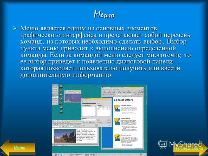 Меню Меню является одним из основных элементов графического интерфейса и представляет собой перечень команд, из которых необходимо сделать выбор. Выбор пункта меню приводит к выполнению определенной команды. Если за командой меню следует многоточие,