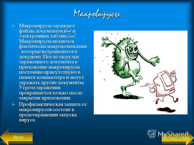 Макровирусы Макровирусы заражают файлы докумен  тов Word и электронных таблиц Excel. Макровирусы являются фактически макрокомандами, которые встраиваются в документ. После загрузки зараженного документа в приложение макровирусы постоянно присутствую