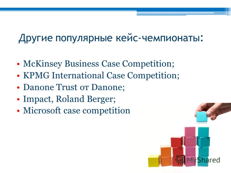 Другие популярные кейс-чемпионаты : McKinsey Business Case Competition; KPMG International Case Competition; Danone Trust от Danone; Impact, Roland Berger; Microsoft case competition