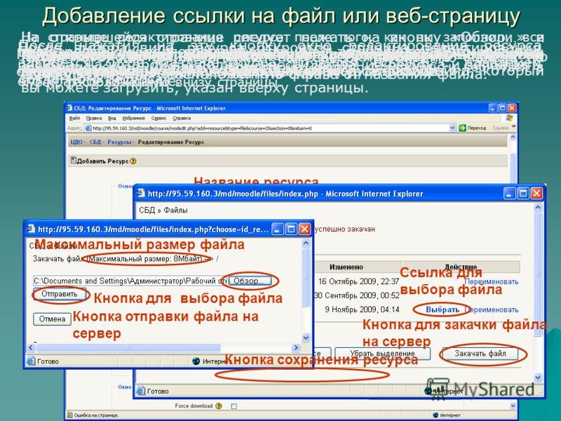 После нажатия на эту кнопку окно редактирования ресурса закроется, и в разделе курса появится ссылка с названием созданного ресурса. Если ресурсом является веб-страница, то в поле «Размещение» необходимо ввести адрес данной страницы Если же в качеств