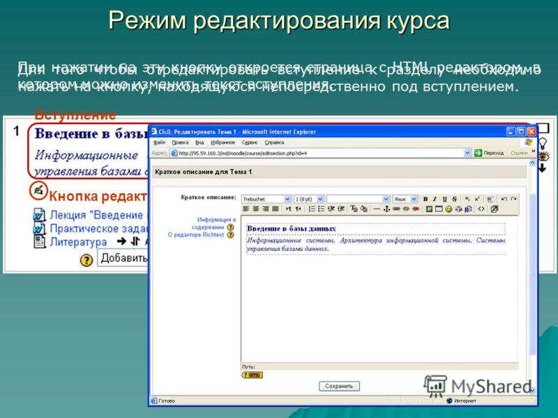 При нажатии на эту кнопку откроется страница с HTML-редактором, в котором можно изменить текст вступления. Для того чтобы отредактировать вступление к разделу необходимо нажать на кнопку, находящуюся непосредственно под вступлением. Режим редактирова