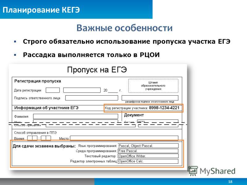 Планирование КЕГЭ Строго обязательно использование пропуска участка ЕГЭ Рассадка выполняется только в РЦОИ 18