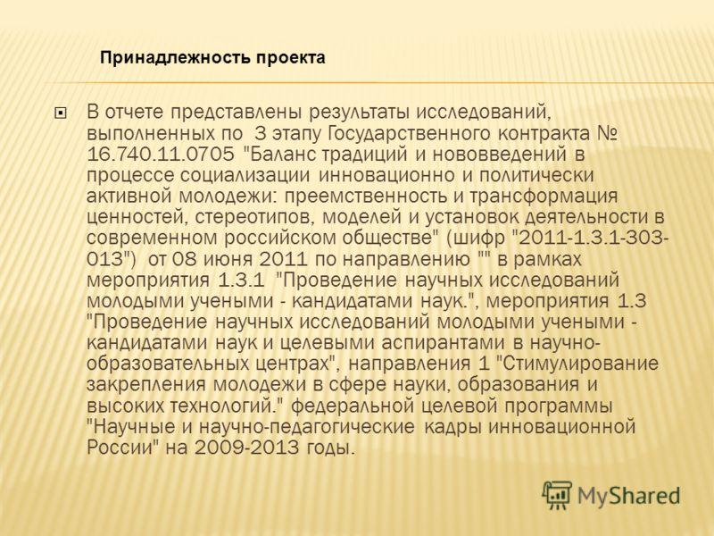В отчете представлены результаты исследований, выполненных по 3 этапу Государственного контракта 16.740.11.0705