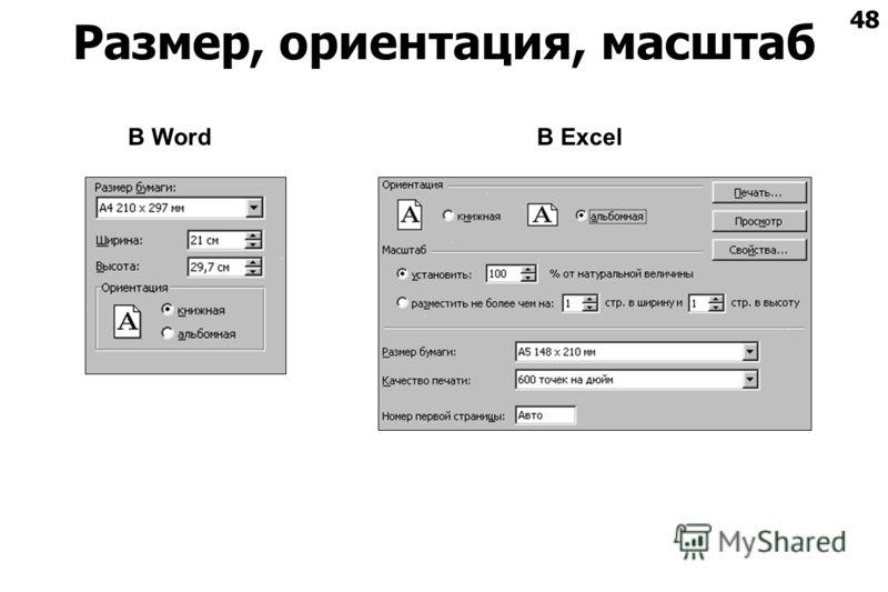 48 Размер, ориентация, масштаб В WordВ Excel