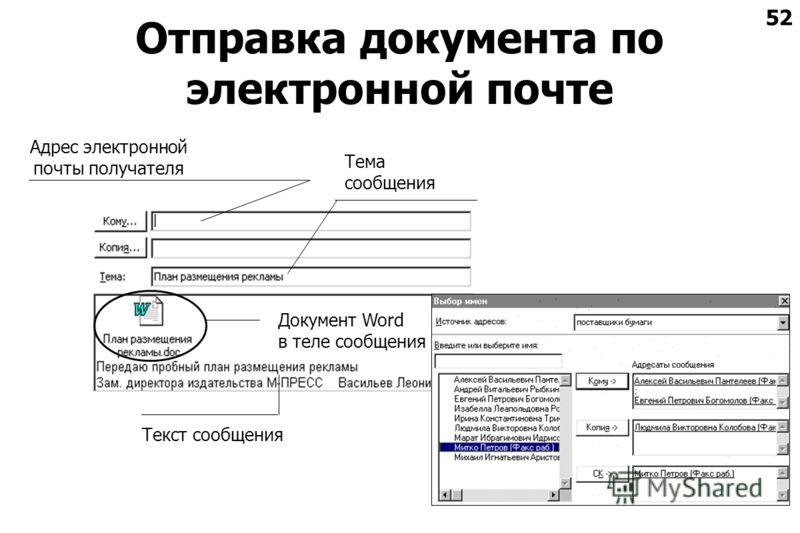 52 Отправка документа по электронной почте Адрес электронной почты получателя Тема сообщения Документ Word в теле сообщения Текст сообщения