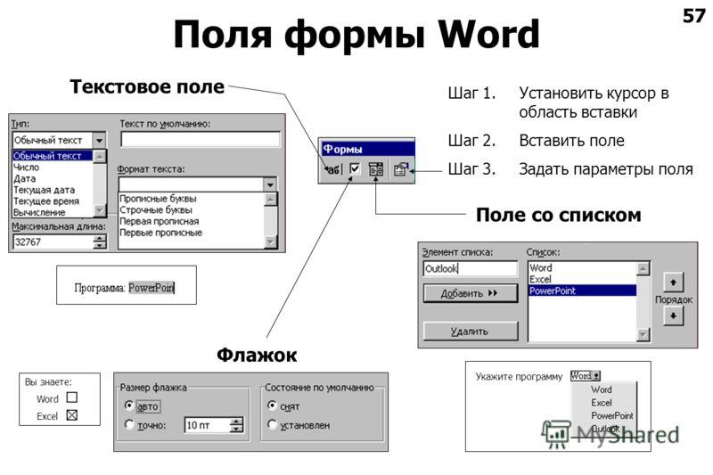 57 Поля формы Word Текстовое поле Флажок Поле со списком Шаг 1.Установить курсор в область вставки Шаг 2.Вставить поле Шаг 3.Задать параметры поля Укажите программу Вы знаете: Word Excel