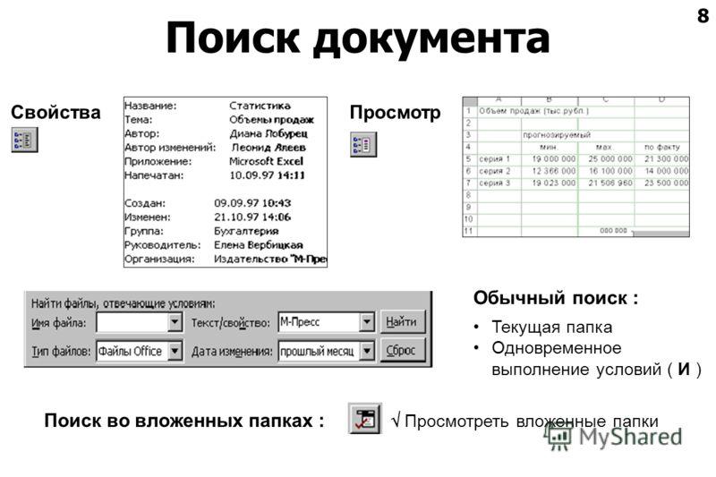 8 Свойства Поиск документа Обычный поиск : Текущая папка Одновременное выполнение условий ( И ) Поиск во вложенных папках : Просмотреть вложенные папки Просмотр