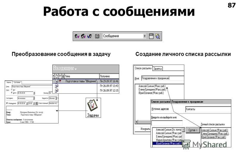 87 Работа с сообщениями Преобразование сообщения в задачуСоздание личного списка рассылки