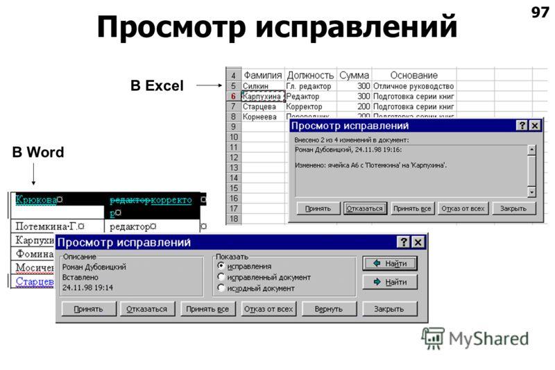 97 Просмотр исправлений В Word В Excel