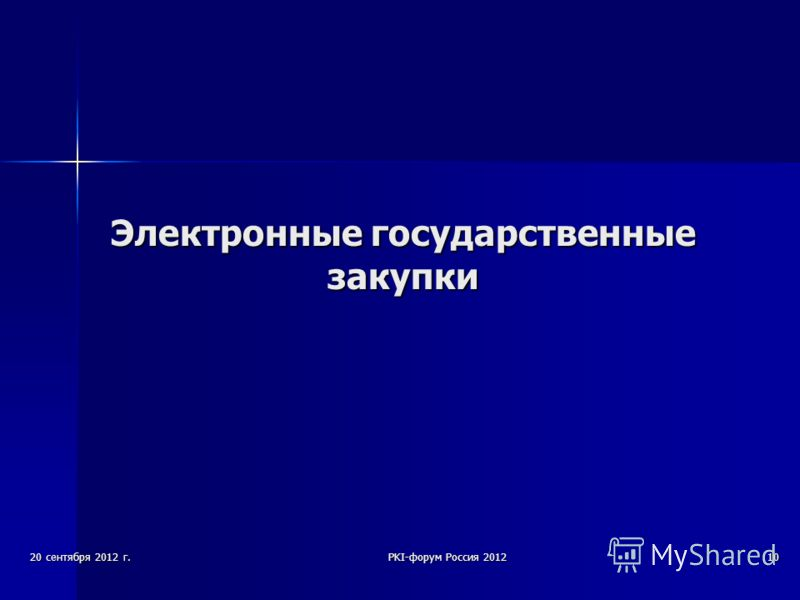 20 сентября 2012 г. PKI-форум Россия 2012 10 Электронные государственные закупки