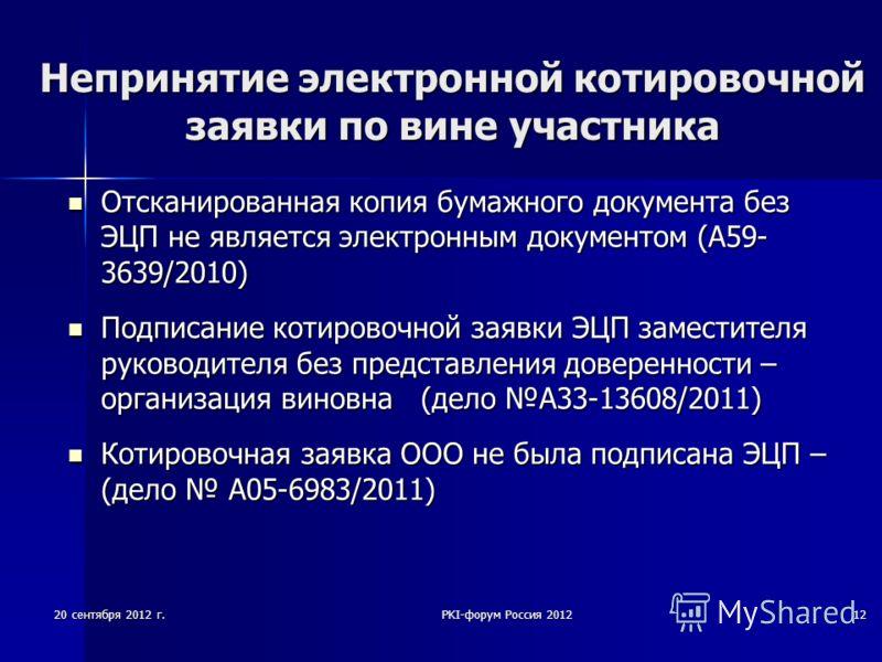 20 сентября 2012 г.PKI-форум Россия 201212 Непринятие электронной котировочной заявки по вине участника Отсканированная копия бумажного документа без ЭЦП не является электронным документом (А59- 3639/2010) Отсканированная копия бумажного документа бе