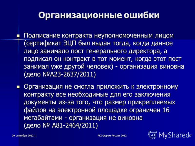20 сентября 2012 г.PKI-форум Россия 201217 Организационные ошибки Подписание контракта неуполномоченным лицом (сертификат ЭЦП был выдан тогда, когда данное лицо занимало пост генерального директора, а подписал он контракт в тот момент, когда этот пос