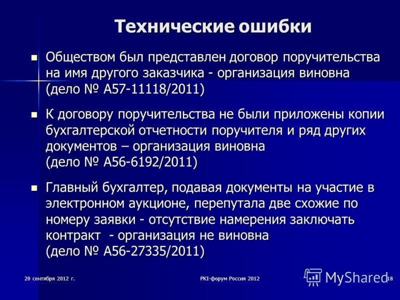 20 сентября 2012 г.PKI-форум Россия 201218 Технические ошибки Обществом был представлен договор поручительства на имя другого заказчика - организация виновна (дело А57-11118/2011) Обществом был представлен договор поручительства на имя другого заказч