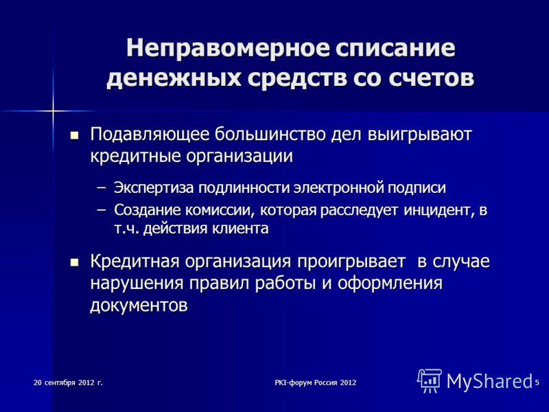 20 сентября 2012 г.PKI-форум Россия 20125 Неправомерное списание денежных средств со счетов Подавляющее большинство дел выигрывают кредитные организации Подавляющее большинство дел выигрывают кредитные организации –Экспертиза подлинности электронной