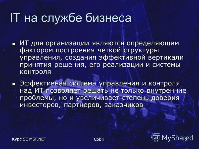 Курс SE MSF.NET CobiT 5 IT на службе бизнеса ИТ для организации являются определяющим фактором построения четкой структуры управления, создания эффективной вертикали принятия решения, его реализации и системы контроля ИТ для организации являются опре