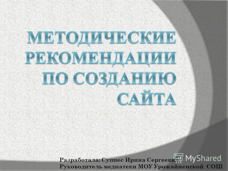 Разработала: Суппес Ирина Сергеевна Руководитель медиатеки МОУ Урожайненской СОШ