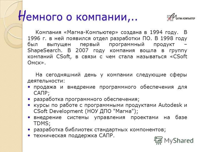 Компания «Магма-Компьютер» создана в 1994 году. В 1996 г. в ней появился отдел разработки ПО. В 1998 году был выпущен первый программный продукт – ShapeSearch. В 2007 году компания вошла в группу компаний CSoft, в связи с чем стала называться «СSoft