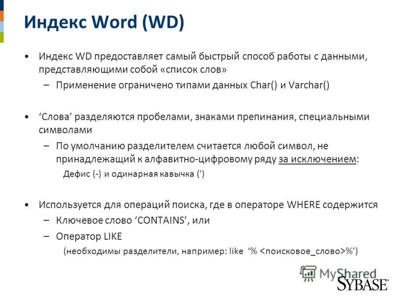 Индекс Word (WD) Индекс WD предоставляет самый быстрый способ работы с данными, представляющими собой «список слов» –Применение ограничено типами данных Char() и Varchar() Слова разделяются пробелами, знаками препинания, специальными символами –По ум