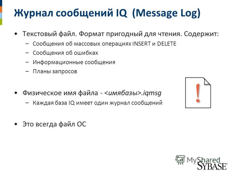 Журнал сообщений IQ (Message Log) Текстовый файл. Формат пригодный для чтения. Содержит: –Сообщения об массовых операциях INSERT и DELETE –Сообщения об ошибках –Информационные сообщения –Планы запросов Физическое имя файла -.iqmsg –Каждая база IQ име