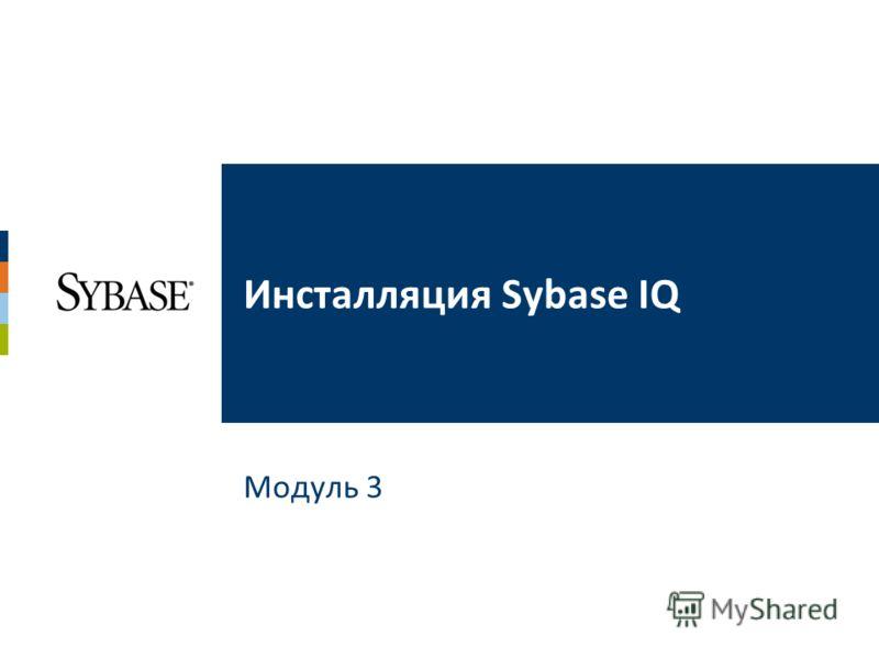 Модуль 3 Инсталляция Sybase IQ