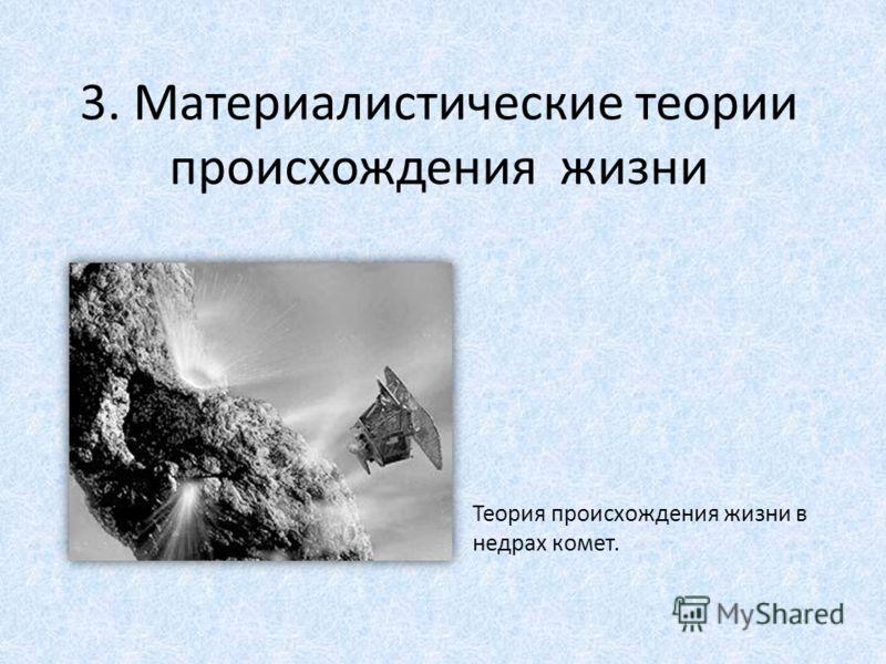 3. Материалистические теории происхождения жизни Теория происхождения жизни в недрах комет.