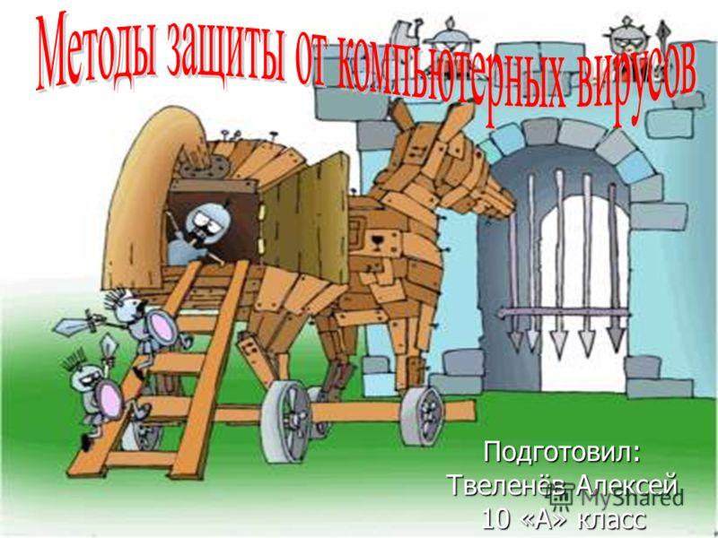 Подготовил: Твеленёв Алексей 10 «А» класс