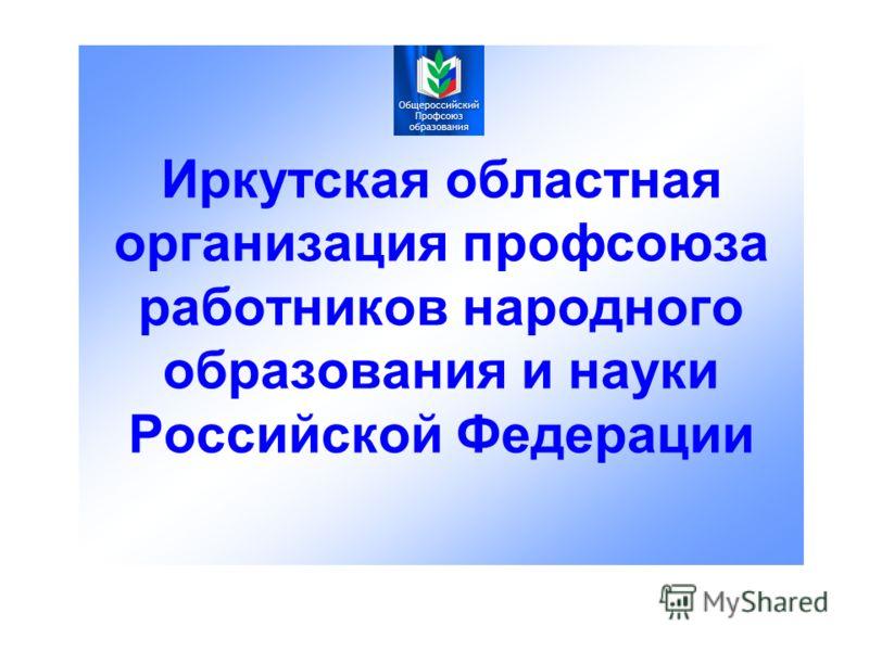 Иркутская областная организация профсоюза работников народного образования и науки Российской Федерации