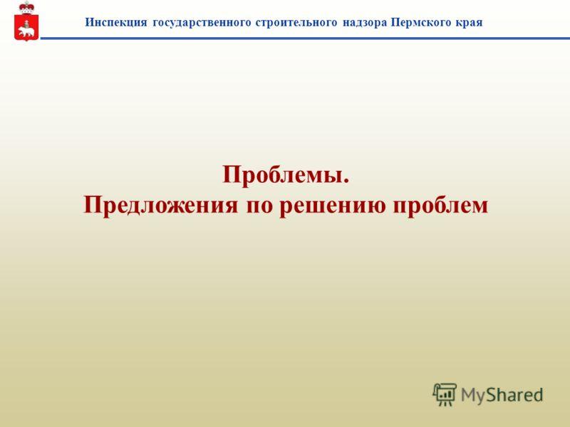 Инспекция государственного строительного надзора Пермского края Проблемы. Предложения по решению проблем