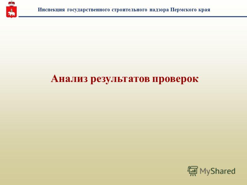 Анализ результатов проверок Инспекция государственного строительного надзора Пермского края
