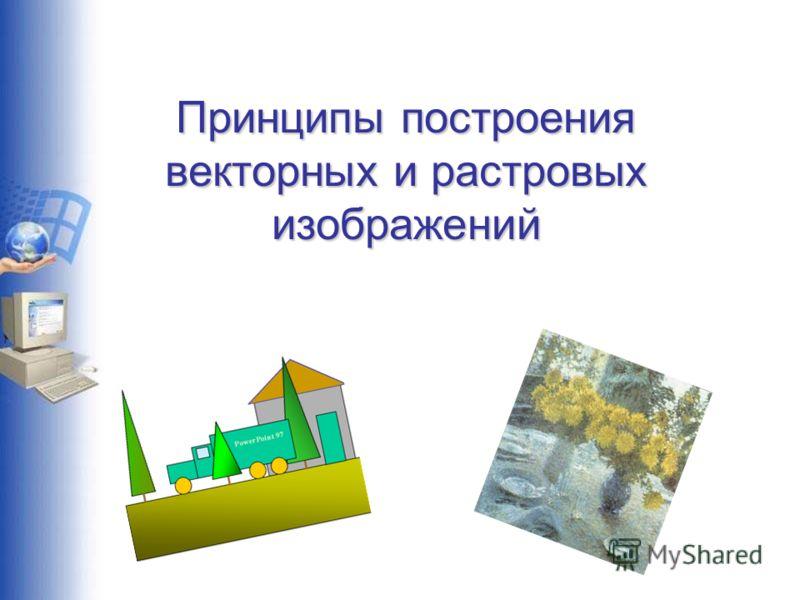 Принципы построения векторных и растровых изображений