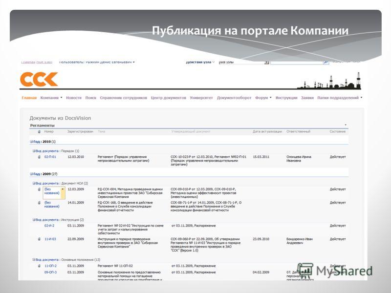Публикация на портале Компании