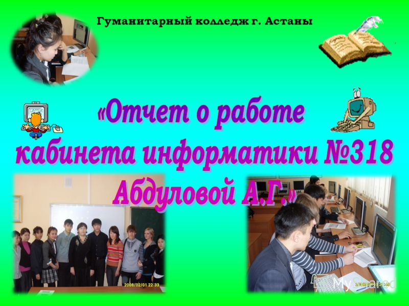 Гуманитарный колледж г. Астаны