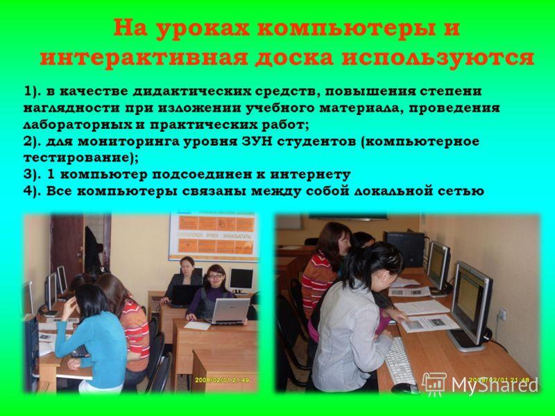 На уроках компьютеры и интерактивная доска используются 1). в качестве дидактических средств, повышения степени наглядности при изложении учебного материала, проведения лабораторных и практических работ; 2). для мониторинга уровня ЗУН студентов (комп