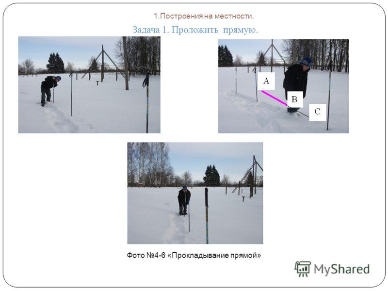 1.Построения на местности. Задача 1. Проложить прямую. Фото 4-6 «Прокладывание прямой»