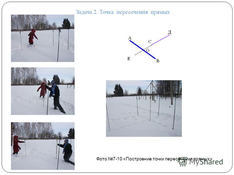 Задача 2. Точка пересечения прямых Фото 7-10 «Построение точки пересечения прямых»