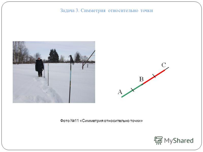 Задача 3. Симметрия относительно точки Фото 11 «Симметрия относительно точки»