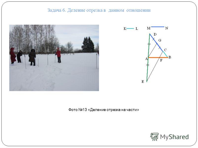 Задача 6. Деление отрезка в данном отношении Фото 13 «Деление отрезка на части»