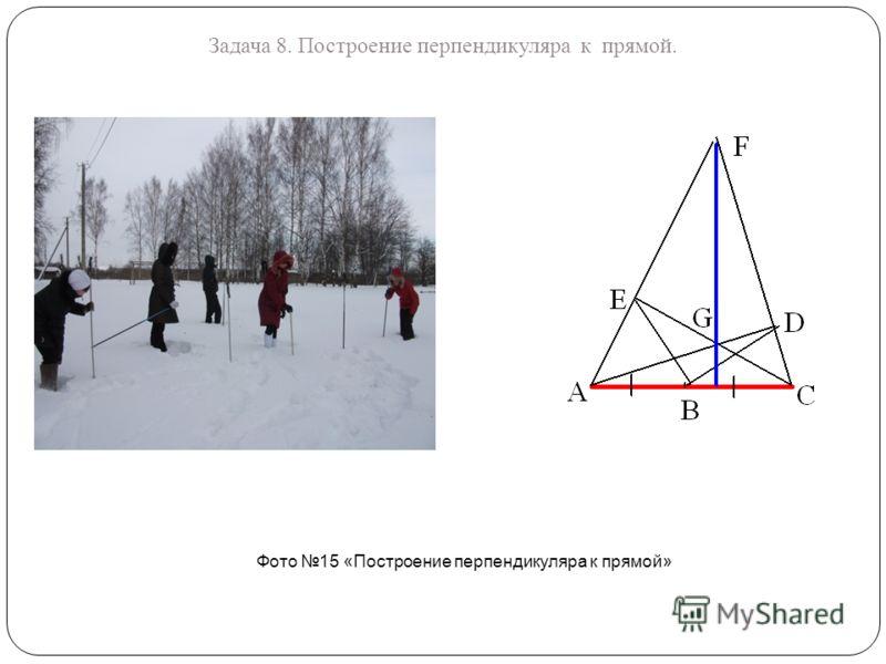Задача 8. Построение перпендикуляра к прямой. Фото 15 «Построение перпендикуляра к прямой»