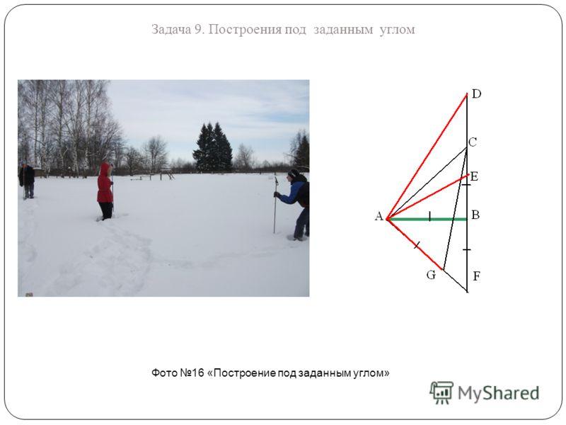 Задача 9. Построения под заданным углом Фото 16 «Построение под заданным углом»