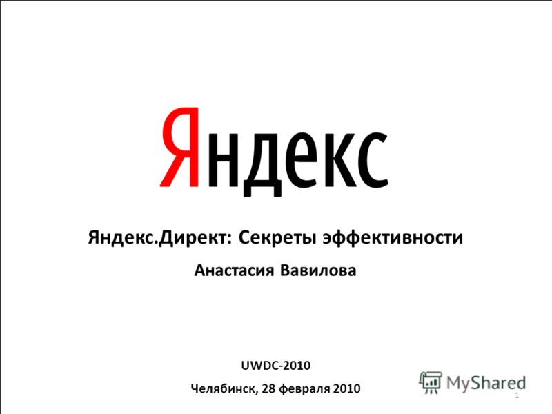 Яндекс.Директ: Секреты эффективности Анастасия Вавилова UWDC-2010 Челябинск, 28 февраля 2010 1