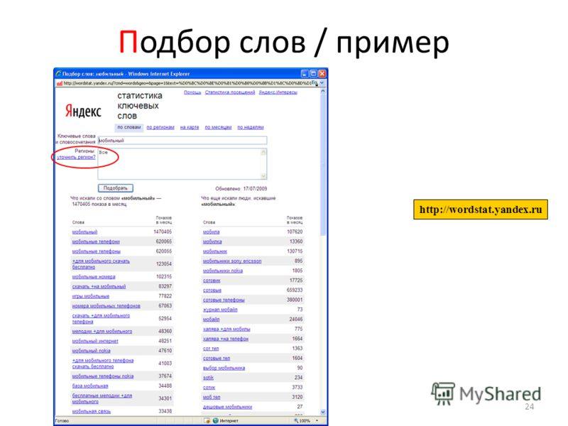 http://wordstat.yandex.ru Подбор слов / пример 24