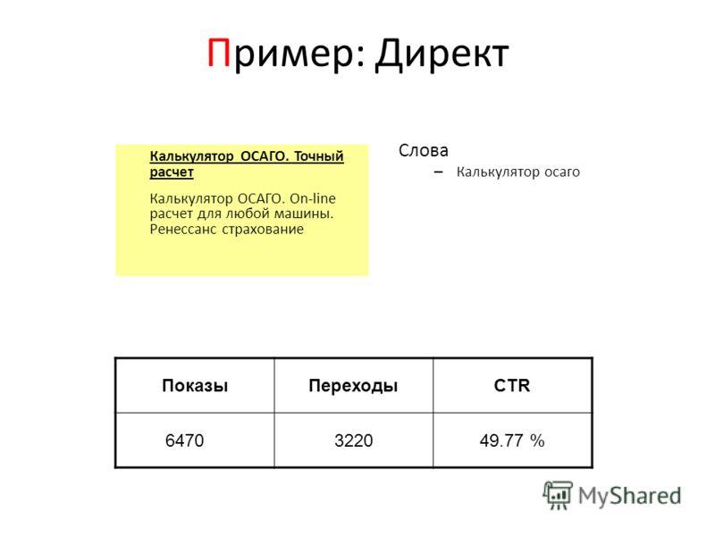 Пример: Директ Калькулятор ОСАГО. Точный расчет Калькулятор ОСАГО. On-line расчет для любой машины. Ренессанс страхование Слова – Калькулятор осаго ПоказыПереходыCTR 6470 322049.77 %